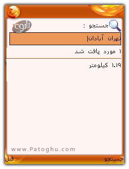 نرم افزار فاصله یاب بین شهر های ایران برای موبایل - جاوا