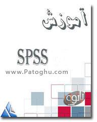 دانلود کتاب آموزش نرم افزار SPSS با فرمت PDF