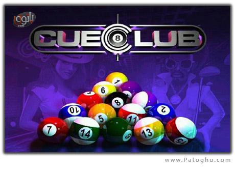 دانلود بازی بیلیارد برای کامپیوتر بدون نیاز به نصب Portable Cue Club 1.6 PC Game