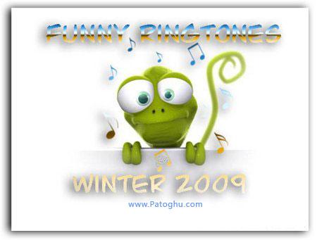 مجموعه اهنگ های خنده دار موبايل با فرمت MP3 2009