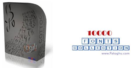 مجموعه ای از ۱۰۰۰۰ فونت مختلف و زیبا برای استفاده در کارهای گرافیکی
