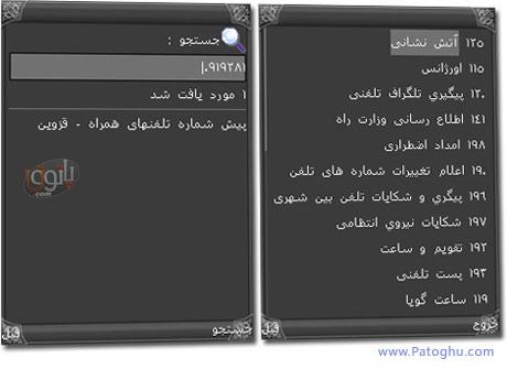 iran code