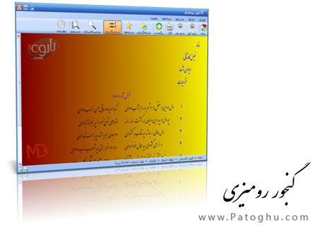 مرور اشعار 39 شاعر پارسی گو را با گنجور نسخه 1.7