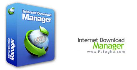 ورژن جدید قدرتمندترين نرم افزار دانلود Internet Download Manager 6.11 Build 7 Final