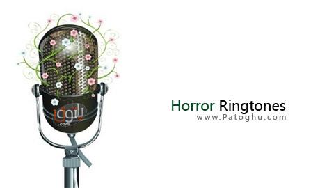 دانلود زنگ موبایل ترسناک برای موبایل - horror ringtones
