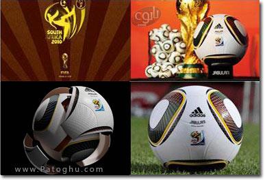 دانلود عکس های ویژه جام جهانی فوتبال 2010 آفریقای جنوبی برای کامپیوتر