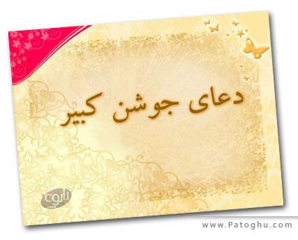 دانلود کلیپ صوتی دعا جوشن کبیر - کلیپ مذهبی mp3