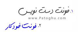 دانلود رایگان فونت های فارسی - خودکار و دست نویس
