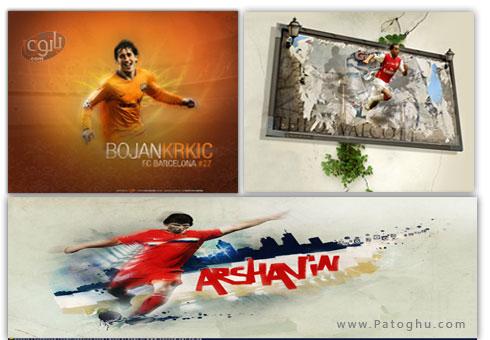 دانلود پوسترهای بازیکنان معروف فوتبال در اندازه 1024x768