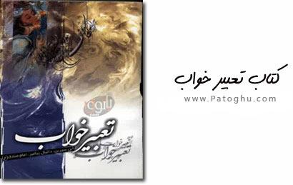 دانلود کتاب PDF تعبیر خواب حضرت سلمان فارسی