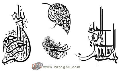 دانلود قلم های جمله بسم الله الرحمن الرحیم با طرح های جدید