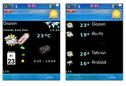 نرم افزار هواشناسی شهرهای ایران بر روی موبایل - جاوا