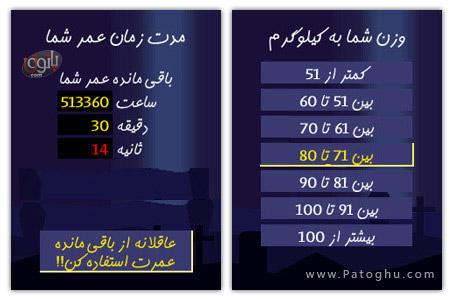 نرم افزار فارسی تعیین طول عمر - نرم افزار جاوا سرگرم کننده موبایل