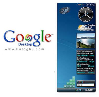 دانلود نسخه جدید نرم افزار گوگل دسکتاپ - Google Desktop 5.9.911.3589