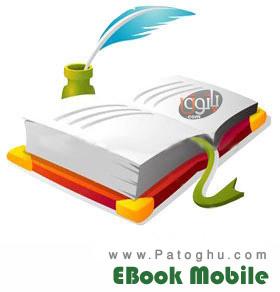 دانلود کتاب الکترونیکی موبایل - کتاب شعر ، داستان ، مطالب خواندنی