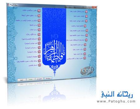 دانلود رایگان نرم افزار اسلامی ریحانه النبی ۸۹