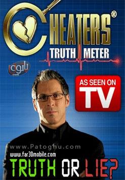 دانلود برنامه دروغ سنج نوکیا ورژن 5 - Cheaters - Truth Meter
