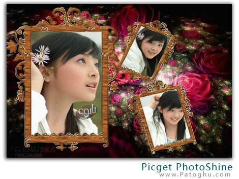 نرم افزار قاب و کادر دور عکس ها و تصاویر - Picget PhotoShine v3.44