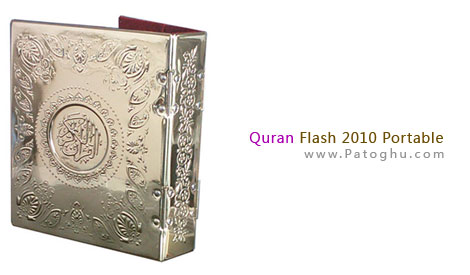 دانلود نرم افزار قرآن برای کامپیوتر به صورت فلش - Quran Flash 2010 Portable