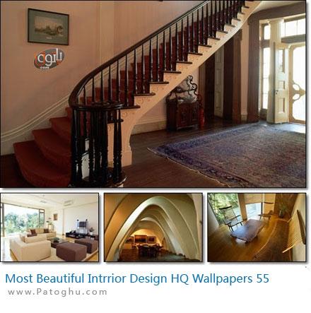 دانلود مجموعه عکسهای جدید طرح داخلی خانه - 55 Most Beautiful Intrrior Design HQ Wallpapers