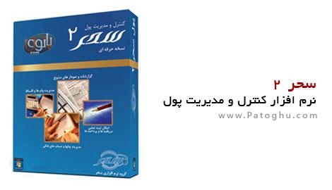 دانلود نرم افزار فارسی زبان کنترل و مدیریت پول سحر نسخه 2 - رایگان