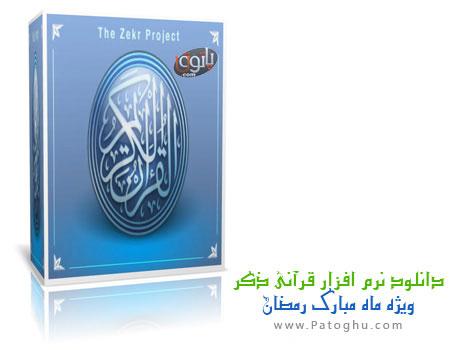 دانلود نرم افزار مذهبی ذکر دعا ویژه ماه رمضان - Zekr v0.7.1