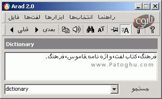 دانلود رایگان دیکشنری انگلیسی به فارسی , فارسی به انگلیسی English to Persian Arad 2.0 Dictionary