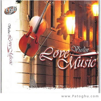 دانلود آلبوم بی کلام موسیقی ویلون عاشقانه 2007 با فرمت mp3