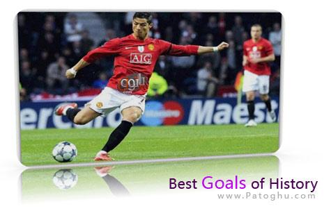 مستند برترین گل های تاریخ فوتبال Best Goals of History