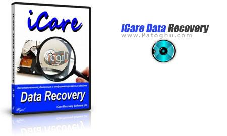 ابزاری برای بازیابی اطلاعات پاک شده ICare Data Recovery Software v3.8.1