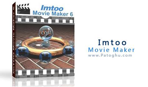 ویرایش و تدوین فایل های ویدیویی با نرم افزار ImTOO Movie Maker v6.0.4.Build 0810