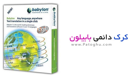 کرک دائمی Babylon بدون استفاده از Patch و سریال