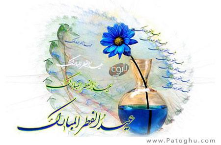 اس ام اس عید فطر- پیامک عید فطر- تبریک عید فطر