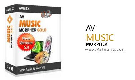 نرم افزار بریدن , افکت و کلیه اعمال ویرایش صدا - AV MUSIC MORPHER GOLD