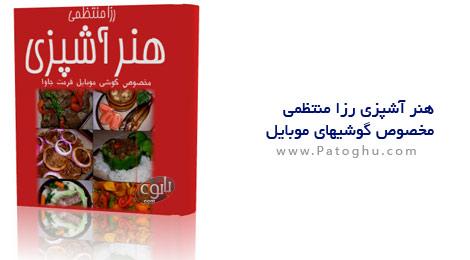 دانلود کتاب هنر آشپزی رزا منتظمی نسخه مخصوص گوشي موبايل