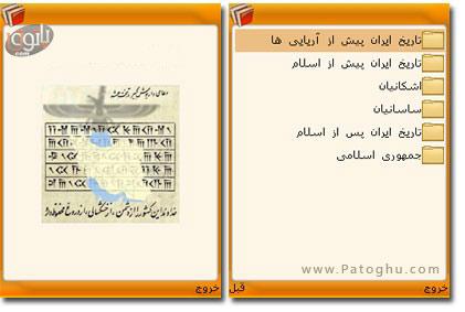 دانلود کتاب الکترونیکی تاریخ ده هزار ساله ایران