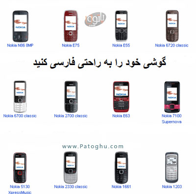فارسی ساز منو گوشی های نوکیا سری 60 ورژن 3 - فارسی ساز سیمبیان