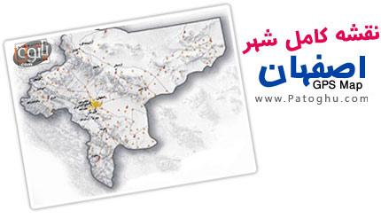 دانلود نقشه استان اصفهان برای جی پی اس - Smart Com GPS Esfahan