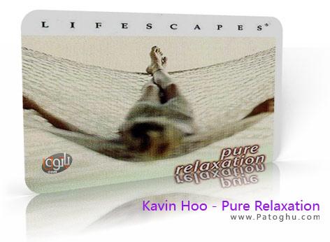 دانلود آلبوم فوق العاده زیبای آرامش بخش واقعی Kavin Hoo - Pure Relaxation Vol. 1 - 2001