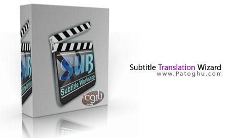 نرم افزار ترجمه زیرنویس فیلم ها و ویدیوها - Subtitle Translation Wizard 2.5