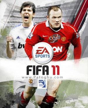 دانلود بازی فوتبال فیفا 2011 موبایل جاوا - FIFA 11