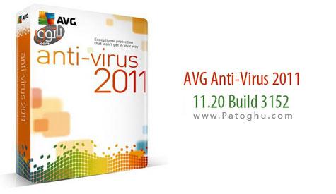دانلود نسخه جدید آنتی ویروس AVG Anti-Virus 2011 11.20 Build 3152