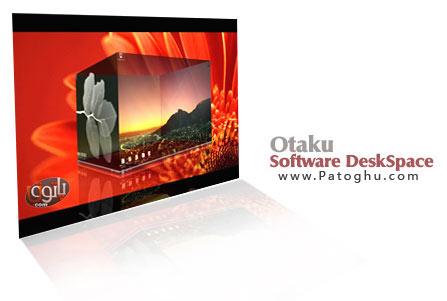 دانلود نرم افزار سه بعدی ساز دسکتاپ ویندوز - Otaku Software DeskSpace v1.5.8.3