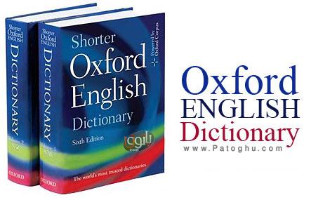 دانلود نرم افزار فرهنگ لغت انگلیسی آکسفورد برای کامپیوتر - Oxford English Dictionary