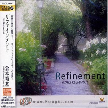 آلبوم پیانو و آرامش بخش Refinement