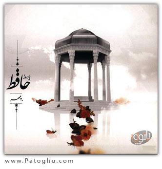 دانلود کتاب جاوا اشعار حافظ شیرازی