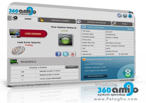 اسکن دقیق سیستم برای افزایش سرعت آن با ۳۶۰Amigo System Speedup 1.2.1.3000