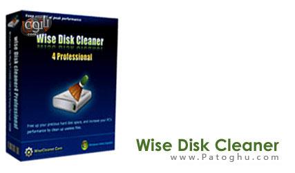نرم افزار Wise Disk Cleaner Pro