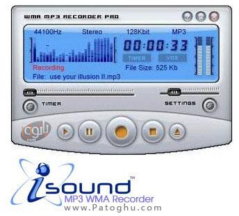نرم افزار ضبط صدا