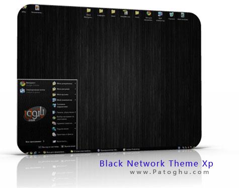 دانلود تم بسیار شیک و دیدنی Black Network برای سیستم عامل ویندوز XP